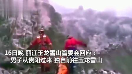 """警方回应""""情侣玉龙雪山殉情""""系一24岁男子独自翻越护栏跳崖"""
