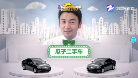 瓜子二手车广告(浙江卫视)