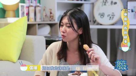 """杨奇函认为男孩主动示好是正常,张琳称""""红薯男孩""""甜到发齁 你次饭没 第三季 3 快剪  1101112856"""