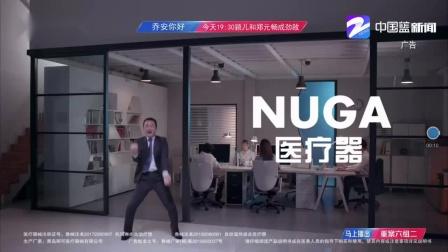 丽可医疗器广告(浙江卫视)