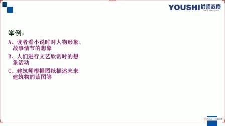 優師2020江西幼兒教師招聘考試網絡課第六講