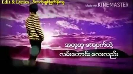 myanmar song ေနေရာင္ေပ်ာက္တဲ့ေႏြ