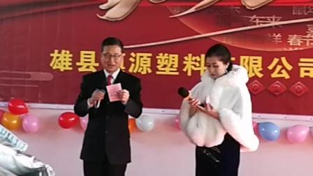 2020年1月20日雄县镇源塑料公司庆典