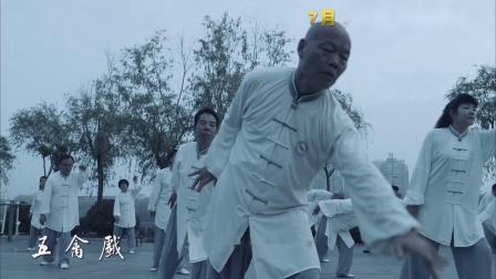 全民健身纪录片《五禽戏》定档版预告