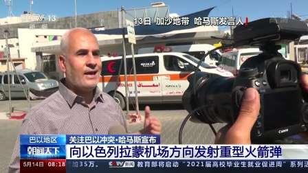 关注巴以冲突·哈马斯宣布:向以色列拉蒙机场方向发射重型火箭弹