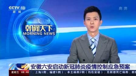 安徽六安启动新冠肺炎疫情控制应急预案