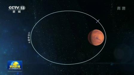 天问一号将于近期择机实施火星着陆 央视新闻联播 20210514