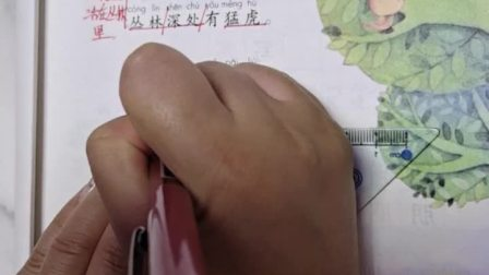 二上语文课本拍手歌视频课