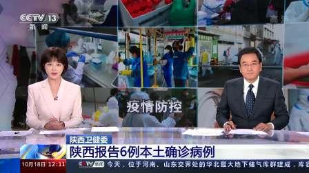 陕西卫健委:陕西报告6例本土确诊病例 新闻30分 20211018