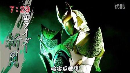 【魔星字幕组】假面骑士铠武预告图片