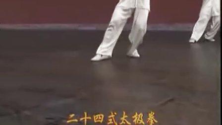 24式太极拳分解教学6
