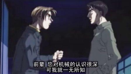 头文字D第二部【国语版】11