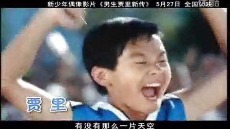 男生贾里新传 预告片