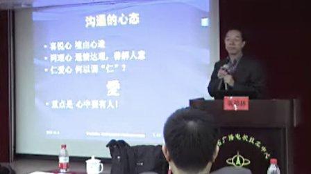 中山大學吳柏林教授 管理溝通 廣東省廣播電視技術中心