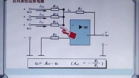 电子元器件与实用电路基础10-集成运算放大器