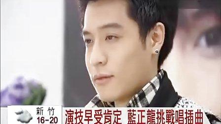 [百度蓝正龙吧]20120119《粉愛粉愛你》首映會-1