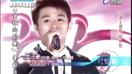 超级偶像-20120121-王子豪