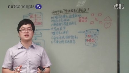 Netconcepts TV _SEO分享:如何让行动按钮更有效
