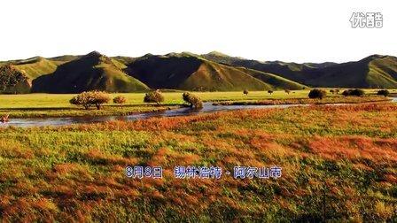 内蒙东北自驾游:8-20-葫芦岛-密云(第十四天)