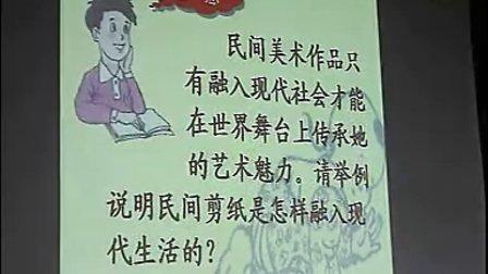 高二美术优质课展示优质课教学视频《中国民间艺术》