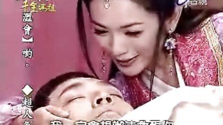 懷玉傳奇千金媽祖第40集