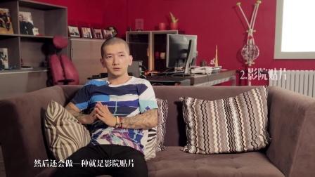 【电影会客厅】第一期:魏楠——电影预告片制作的艺术