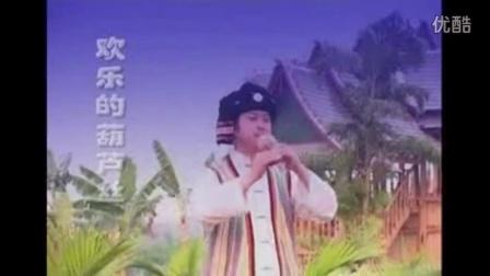 李春华 多情的巴乌 葫芦丝版