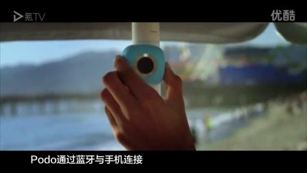 【氪TV视频】从此扔掉自拍杆!自拍神器Podo相机