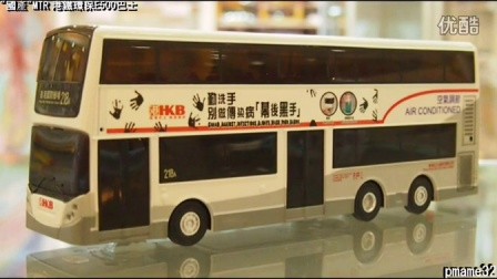 Transport toy (05) 2015年 MTR EN500 Bus (Made in China) 交通 玩具 ���a 港�F �h保 E500 巴士