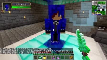 对《【小枫的Minecraft】我的世界:亡灵战争.EP6- 神器生命之辉入手