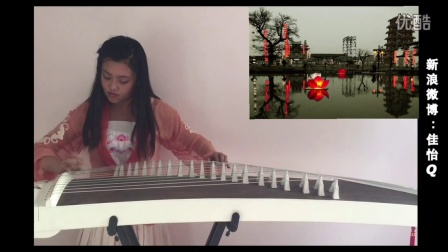 佳怡p烟雨唱扬州古筝谱