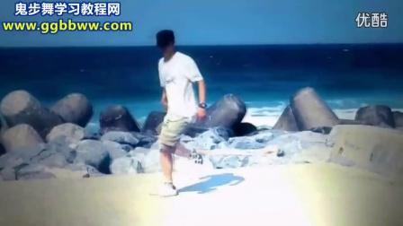 鬼步舞_教学视频