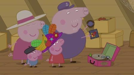 小猪佩奇第二季:爷爷奶奶的阁楼
