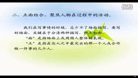 小学语文三年级微课 学会把事情写具体 北大附中深圳南山分校 深圳市