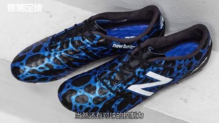 【新鞋速递】毒箭蛙配色New Balance Visaro限量版足球鞋