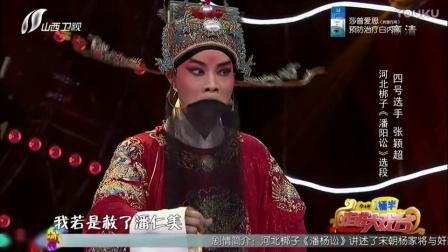 河北梆子唱段合集(张颖超)
