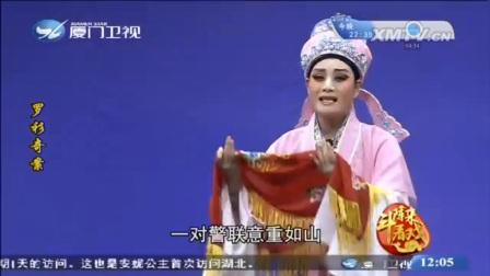 芗剧罗衫奇案全集(鑫春兰芗剧团)