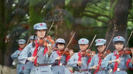 革命前辈们,我们想用小提琴和您说说话