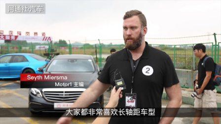 广州车展外媒看车团之奔驰长轴距E级车