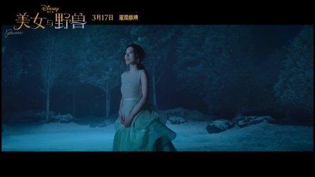 田馥甄 美女与野兽 MV 完整版