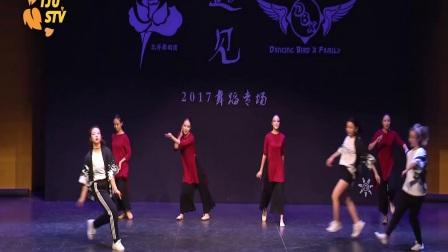 【遇见】天津大学 2017舞蹈专场