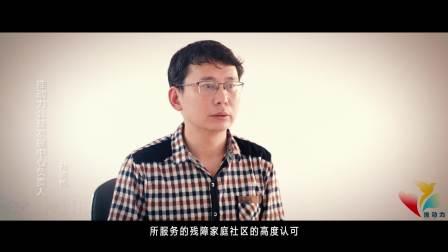 2018推动力公益发展中心宣传片