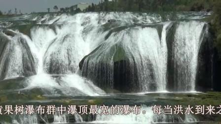 走进黄果树大瀑布景区(大瀑布、陡坡塘、天星桥)