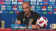 比利时主教练马丁内斯在赛前采访时就狠狠赞许自身的球员:他们年