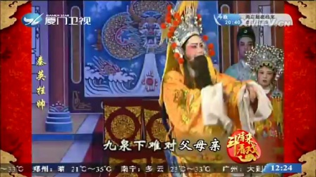 芗剧秦英挂帅全集 龙海霞兴芗剧团