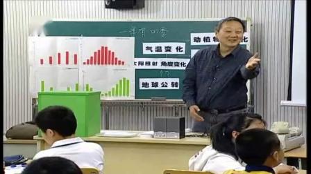 小學科學精品課例《為什么一年有四季》教學視頻及評課-特級教師劉晉斌