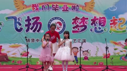 2019通贤中心幼儿园毕业文艺汇演 精彩万分