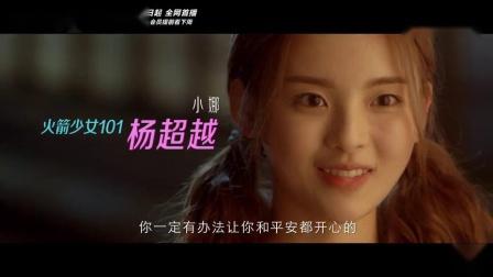 《极限17 羽你同行》定档8.13 梁靖康杨超越祝子杰开启运动青春