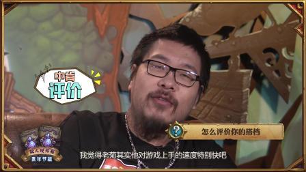 2018炉石传说双人现开赛青年节篇 B组 两个老王不姓王 采访视频