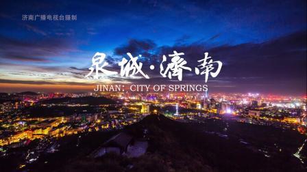 泉城济南旅游宣传片